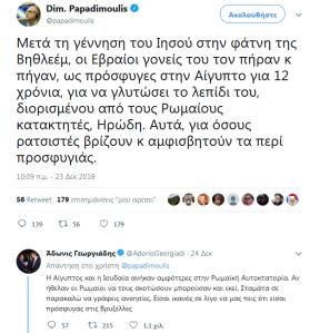 6545b screenshot twitter papadimoulis 2018.12.27 19 08 45
