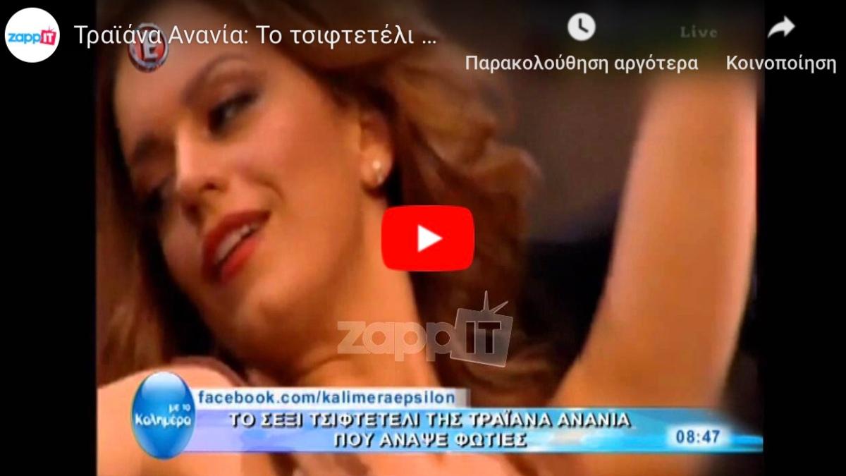 Το ιδιαίτερο τσιφτετέλι που είχε χορέψει η Τραϊανα Ανανία στην εκπομπή του Σπύρου Παπαδόπουλου