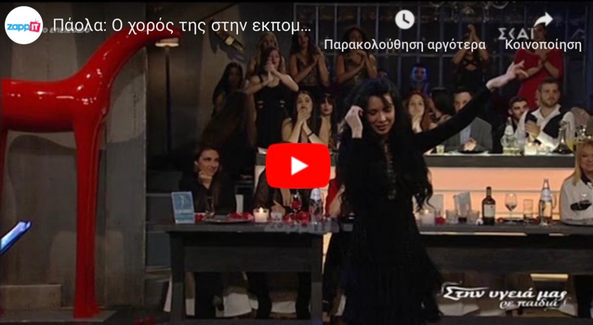 Η Πάολα γκρέμισε με τον χορό της το πλατό του Σπύρου Παπαδόπουλου στην εκπομπή Στην υγεία μας.