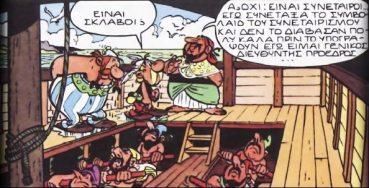 asterix-monomaxos11