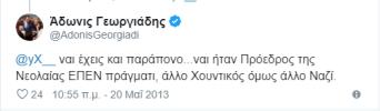 ΑΔΩΝΙΣ-ΓΕΩΡΓΙΑΔΗΣ-ΑΛΛΟ-ΧΟΥΝΤΙΚΟΣ-ΑΛΛΟ-ΝΑΖΙ