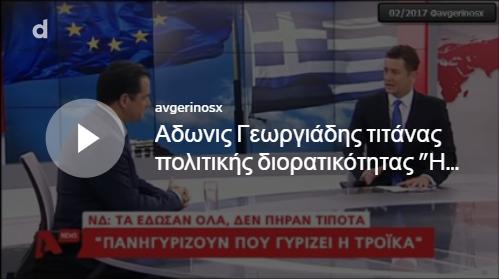 ΑΔΩΝΙΣ-ΓΕΩΡΓΙΑΔΗΣ