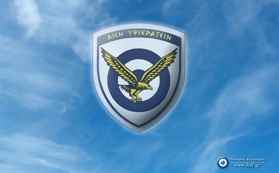 logo polemiki aeroporia