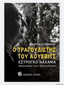nahama estrogo book