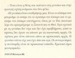 sidiropoulos_pavlos_martyria3