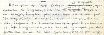 Χειρόγραφο απόσπασμα από το αρχείο του Παύλου Σιδηρόπουλου