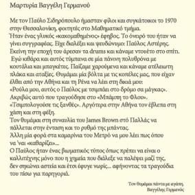 sidiropoulos_pavlos_martyria5