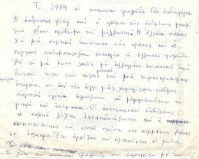 sidiropoulos_pavlos_martyria8