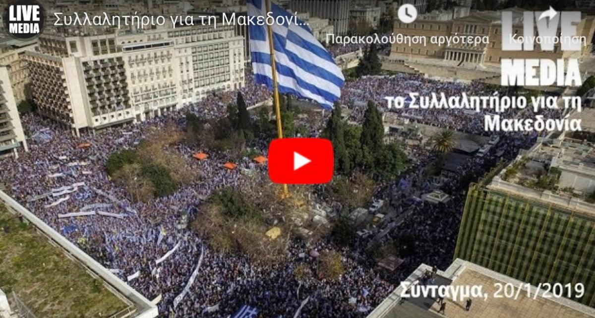 Κοσμοσυρροή στο Σύνταγμα - Δείτε live το συλλαλητήριο για τη Μακεδονία που δεν δείχνει κανένα κανάλι.