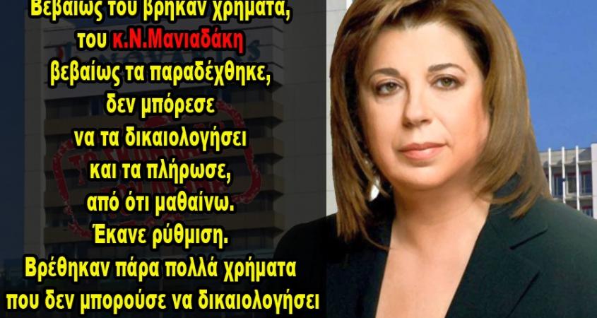 https://www.youtube.com/watch?v=22w_saK3S1I H δημοσιογράφοςΓιάννα Παπαδάκου, στο ραδιόφωνο «stokokkino» και τον δημοσιογράφο Νίκο Σβέρκο «Από την Παρασκευή 28 Δεκεμβρίου, τρεις μέρες πριν προσπαθήσει να διαφύγει, η εισαγγελία είχε ενημερώσει τον κ. Μανιαδάκη ότι δεν μπορεί να συνεχίσει μαζί του υπό το καθεστώς προστασίας που ο ίδιος είχε ζητήσει και μετατρέπεται σε κατηγορούμενο». Η μετατροπή του από προστατευόμενο μάρτυρα σε κατηγορούμενο δεν έγινε μόνο επ' αφορμήτης προσπάθειας εξόδου από τη χώρα. Ο ίδιος λέει για να μετεγκατασταθεί, η εισαγγελία λέει ότι η προσπάθεια αυτή ήταν προσπάθεια διαφυγής από την χώρα, έχω στοιχεία από το ρεπορτάζ που δείχνουν για ποιο λόγο η εισαγγελία και η αστυνομία τον σταμάτησαν στο αεροδρόμιο Ο κ. Μανιαδάκης, 3 μέρες πριν φύγει, του είχε αναγγελθεί ότι μετατρέπεται σε κατηγορούμενο. Αυτά που λέει ότι πήγε και αλληλοευχήθηκαν για τις γιορτές και την πρωτοχρονιά είναι ψέματα, δεν είναι αληθή. Του είχε αναγγελθεί ότι δεν μπορούν να συζητήσουν μαζί του γιατί έχουν προκύψει στοιχεία εναντίον του. Το να μετατρέπεται ένας μάρτυρας σε κατηγορούμενο δεν είναι η πρώτη φορά που γίνεται, είναι ένα σύνηθες φαινόμενο, και το λέω για να μην κάνουμε τους έκπληκτους. Έχει σηκωθεί μεγάλος θόρυβος γιατί είναι υπόθεση πολιτικού ενδιαφέροντος. Η κατάθεσή του μπαίνει στο αρχείο, ως αναφορά τα στοιχεία που ενοχοποιούν τον ίδιο, αλλά τα υπόλοιπα στοιχεία που υπάρχουν στη δικογραφία εξακολουθούν να ισχύουν. Έχει δώσει τέσσερις καταθέσεις ο κ. Μανιαδάκης, ως Γιάννης Αναστασίου. Επειδή εχθές τον άκουσα να λέει διάφορα, στον ΣΚΑΙ, θέλω να πω ότι στις καταθέσεις του στην εισαγγελία ως «Γιάννης Αναστασίου» έχει πει σημεία και τέρατα. Έχει μιλήσει για ένα «πάρτι διαφθοράς», ο ίδιος, είναι τα λόγια του αυτά που λέω. Δεν έχει μόνο ονόματα πολιτικών προσώπων, έχει δώσει 10 ονόματα συμβούλων υπουργείου Υγείας την επίμαχη περίοδο που ελάμβανε χώρα το σκάνδαλο των φαρμάκων, επωνύμως, και έχει πει κάτι πολύ σοβαρό και για τον κ. Γεωργιάδη και για τον κ. Λοβέρδο. Διαβάζω