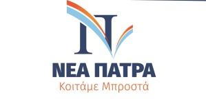 NEA-PATRA