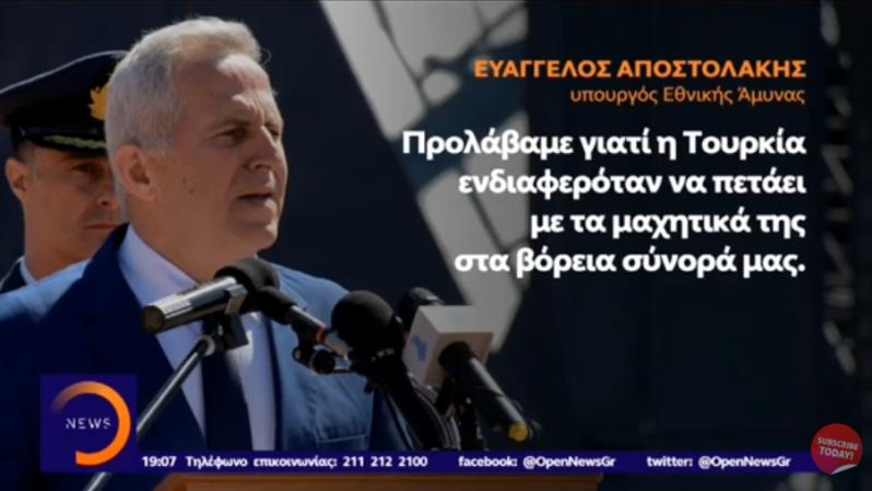 ΡΑΠΙΣΜΑ του ΥΕΘΑ Ευάγγελου Αποστολάκη στην Τουρκία-Απέτρεψε τα χειρότερα! Η Ελλάδα θα αναλάβει Air Policing των Σκοπίων κι όχι η Αγκυρα!