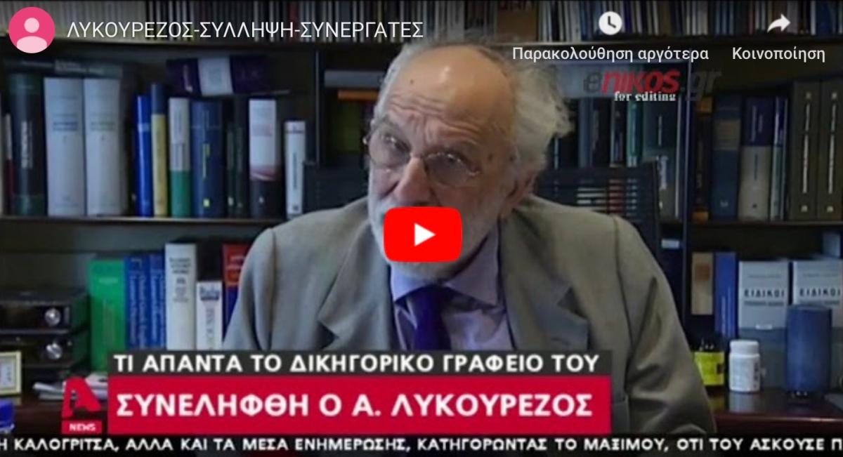 Κατέρρευσε μετά τη σύλληψη του ο Αλέξανδρος Λυκουρέζος.