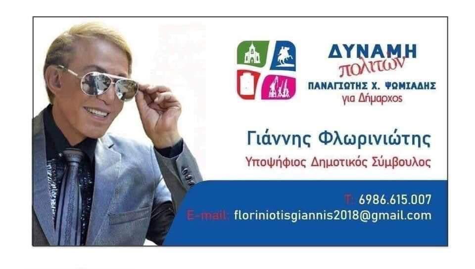 Δυναμικά συμμετέχει στις εκλογές για την τοπική αυτοδιοίκηση ο Γιάννης Φλωρινιωτης