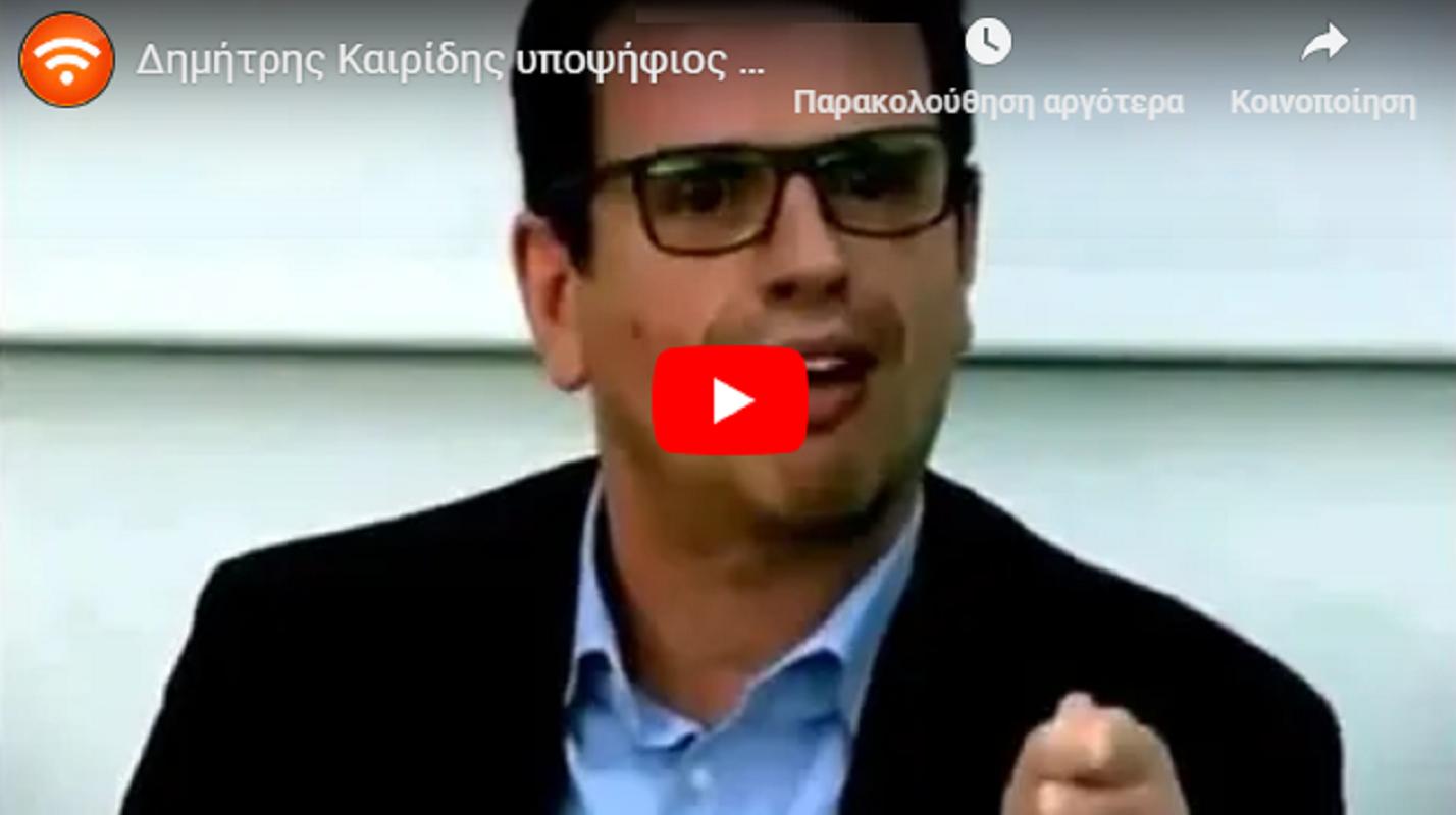 Είπε ο Καιρίδης ότι «είμαστε παιδιά των Οθωμανών»; [video]