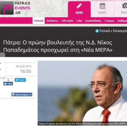 Δείτε τί έλεγε ο Παπαδημάτος για τη Νέα Δημοκρατία, όταν αποχωρούσε από το κόμμα (1)