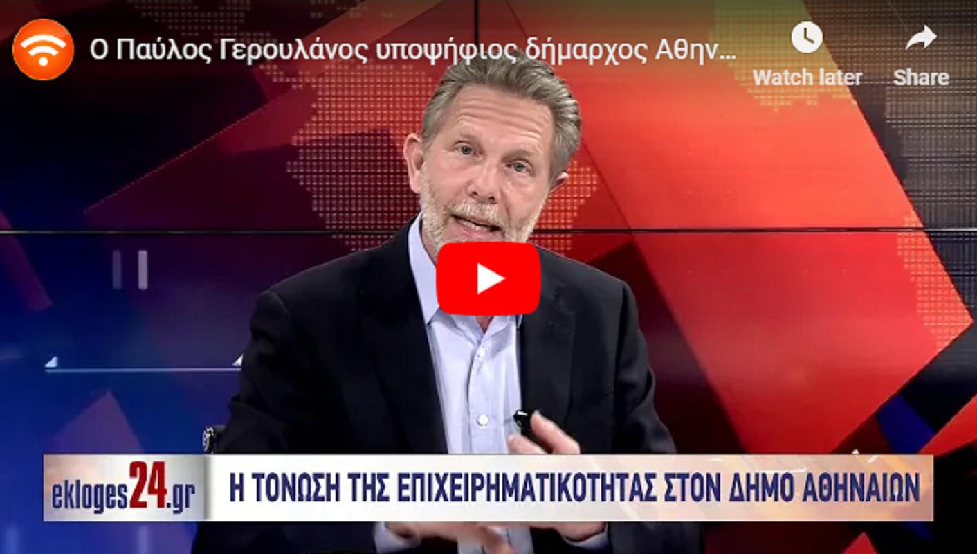 Ο υποψήφιος Δήμαρχος Αθηναίων Παύλος Γερουλάνος @P_Yeroulanos στο KONTRA channel #AthinaEisaiEsy #Athens #PnoiTora