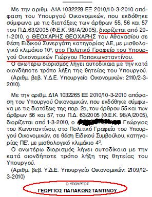 ΧΑΡΗΣ ΘΕΟΧΑΡΗΣ ΠΑΣΟΚ ΓΙΩΡΓΟΣ ΠΑΠΑΚΩΝΣΤΑΝΤΙΝΟΥ