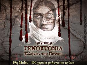 10b77 1002bgenocide2bgreeks2bof2bpontus