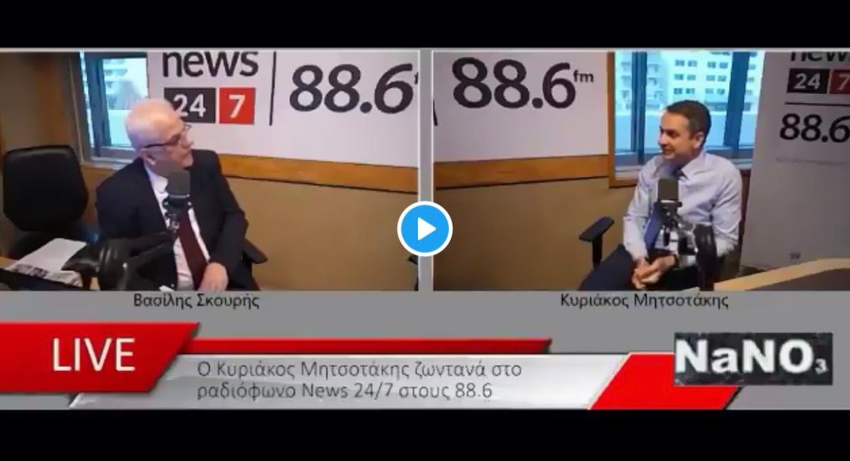 ΑΝΑΤΡΟΠΗ βλέπει ο Μητσοτάκης στις εκλογές Και ομολογεί: Το σκορ Τσιπρας-Μητσοτάκης μετα την Κυριακή θα γράφει 1-0.