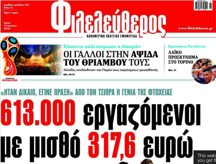 Οι ΣΥΡΙΖΑΝΕΛ κατάργησαν τον υποκατώτατο των €317, που νομοθέτησε ο τραπεζίτης δοτός Πρωθυπουργός Παπαδήμος το 2012