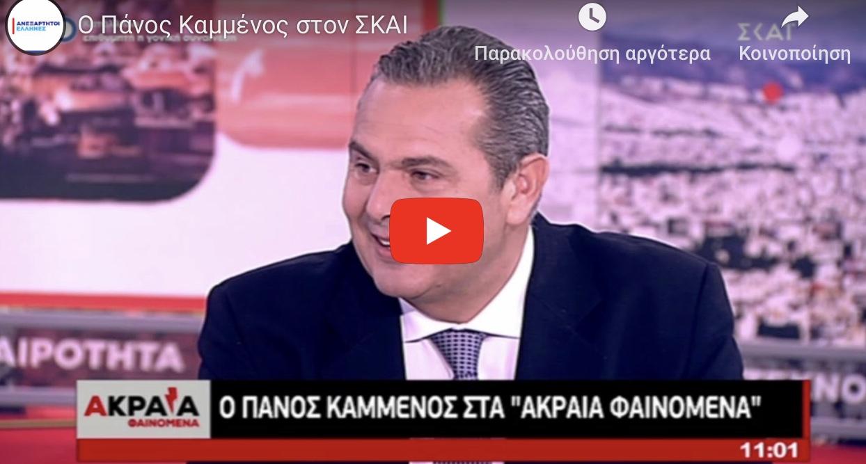 Η συνέντευξη του Πάνου Καμμένου στην εκπομπή Ακραίως. @panoskammenos