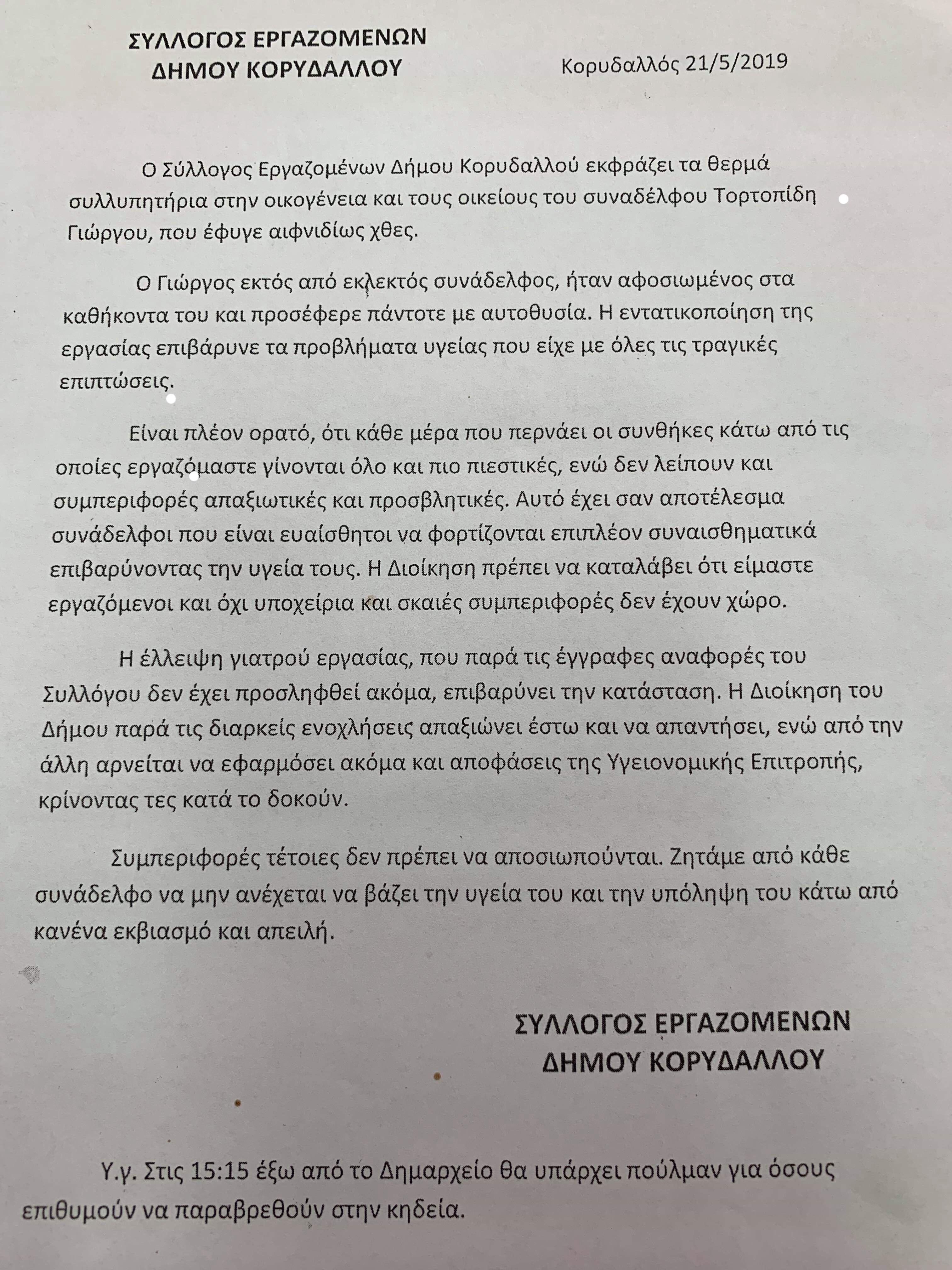 ΚΑΤΑΓΓΕΛΙΑ – Απεβίωσε εργαζόμενος στον Δήμο Κορυδαλλού μετά το bullying από την Δημοτική Αρχή
