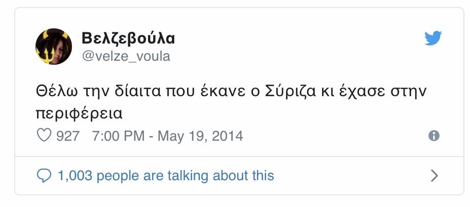 θελω τη δίαιτα που έκανε ο ΣΥΡΙΖΑ κι έχασε στην περιφέρεια.