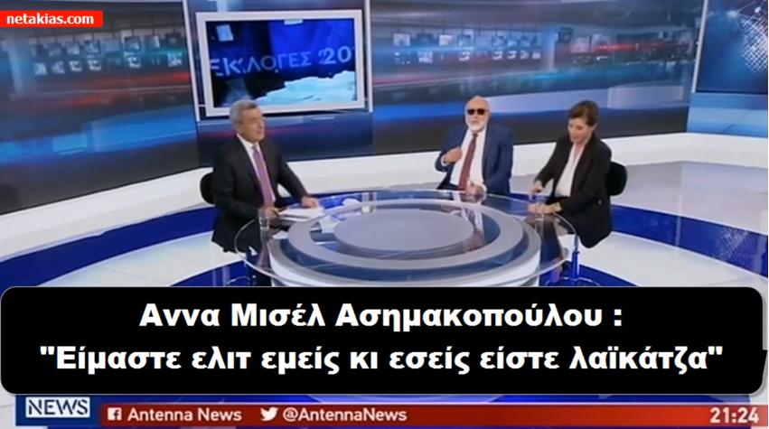 Αννα Μισελ Ασημακοπούλου «Είμαστε ελίτ εμείς κι εσείς είστε λαϊκάτζα» #EuroElections2019 #ευρωεκλογες2019