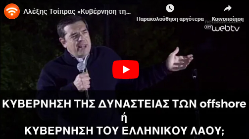 Αλέξης Τσίπρας «Κυβέρνηση της δυναστείας των offshore ή κυβέρνηση του Ελληνικού λαου;»