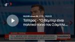 "https://www.dailymotion.com/video/x797ln0 Αλέξης Τσίπρας - ""Ο Βέμπερ είναι πολιτικό τέκνο του Σόιμπλε - Ειναι απειλή για την ενότητα της Ευρώπης - Ψήφο στον Μητσοτάκη είναι εντολή ακύρωσης των μέτρων ελάφρυνσης - Πως είναι δυνατόν η ΝΔ να προτείνει τον Βέμπερ που κοιτάει μόνο τις χώρες του Βορρα (Γερμανία) και κουνάει το δάκτυλο στην Ελλάδα"" ΑΛΕΞΗΣ ΤΣΙΠΡΑΣ,ΚΥΡΙΑΚΟΣ ΜΗΤΣΟΤΑΚΗΣ, ΜΑΝΦΡΕΝΤ ΒΕΜΠΕΡ,MANFRED WEBER,ΣΥΡΙΖΑ, ΝΕΑ ΔΗΜΟΚΡΑΤΙΑ,WOLFGANG SCHAEUBLE, Wolfgang Schäuble,Βόλφγκανγκ Σόιμπλε ,Manfred Weber,Μάνφρεντ Βέμπερ,NEOLIBERAL,ΝΕΟΦΙΛΕΛΕΥΘΕΡΟΙ"