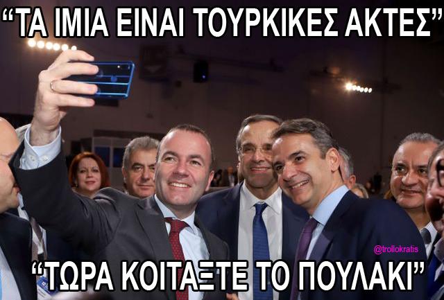 ΒΕΜΠΕΡ-ΣΑΜΑΡΑΣ-ΜΗΤΣΟΤΑΚΗΣ