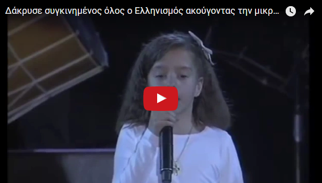 ΠΟΝΤΙΑΚΗ ΓΕΝΟΚΤΟΝΙΑ-Δάκρυσε συγκινημένος όλος ο Ελληνισμός ακούγοντας την μικρή να τραγουδά «Τη Σουμελάς τα κάσια»