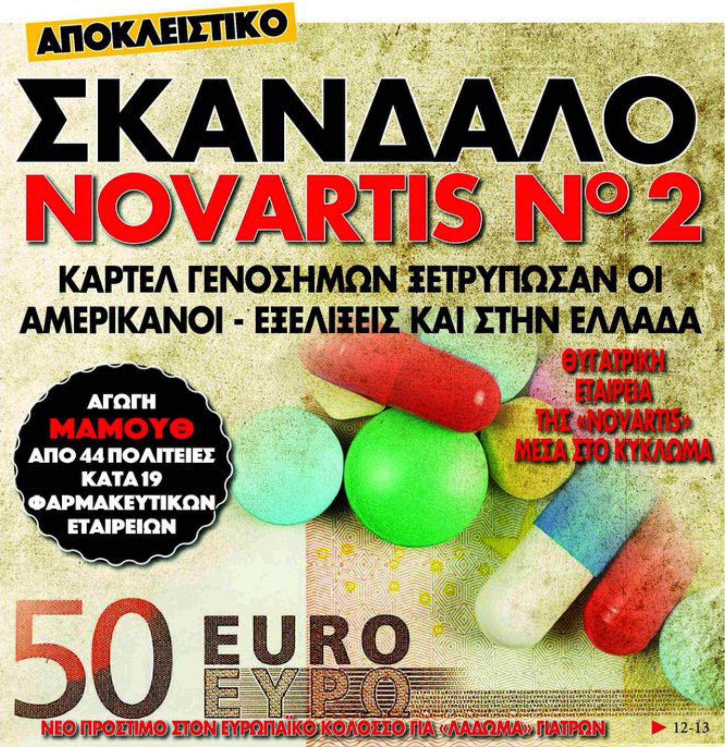 ΣΚΑΝΔΑΛΟ Novartis No. 2 με γενόσημα θυγατρικής –
