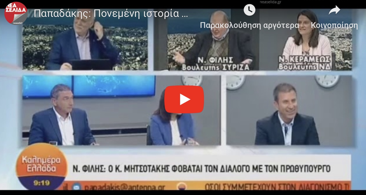 d4f9b2adb6 Γιώργος Παπαδακης για τη συνέντευξη με Μητσοτάκη  Πονεμένη Ιστορία ...