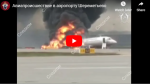Horrible video of what reports say is an Aeroflot Sukhoi Superjet to Murmansk landing back at Moscow's Sheremetevo engulfed in flames after takeoff
