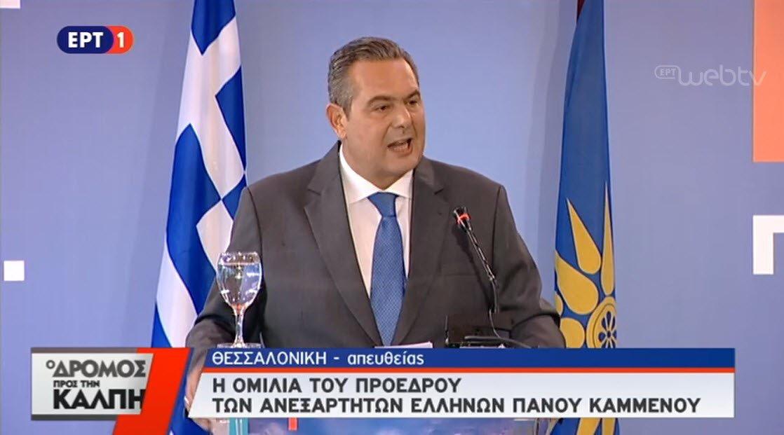 Ο Πάνος Καμμένος αγωνίστηκε για την Ελλάδα και τους Έλληνες. Και το απέδειξε.