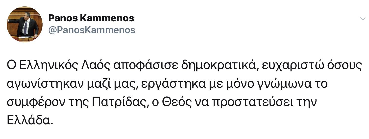 Το μήνυμα του Πάνου Καμμένου για τα αποτελέσματα των ευρωεκλογών