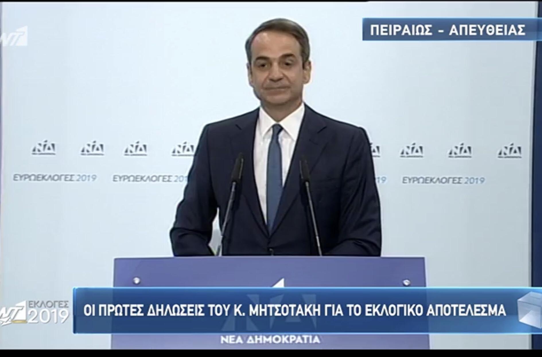 Τώρα – πρόωρες εκλογές ζητά ο Κυριάκος Μητσοτάκης και για πρώτη φορά έχει δίκιο.