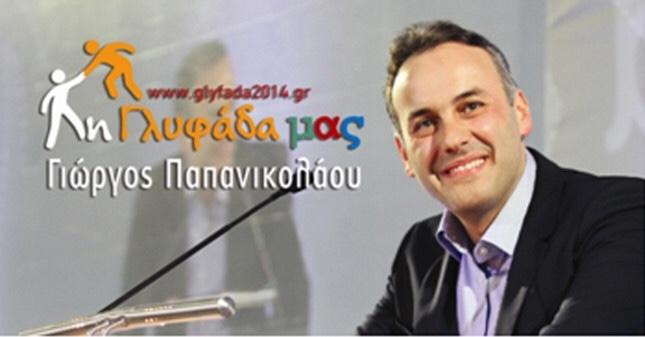 Θρίαμβος του Γιώργου Παπανικολάου στην Γλυφάδα!