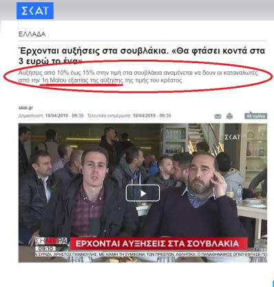 screencapture-skai-gr-news-greece-article-402077-erhodai-auxiseis-sta-souvlakia-tha-ftasei-koda-sta-3-euro-to-ena-2019-05-01-12_52_16