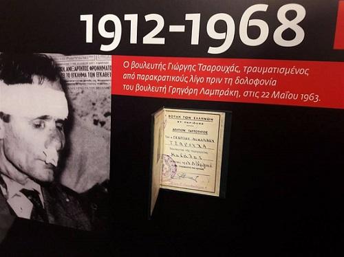 tsarouhas giorgos