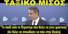 ΚΥΡΙΑΚΟΣ ΜΗΤΣΟΤΑΚΗΣ ΤΑΞΙΚΟ ΜΙΣΟΣ