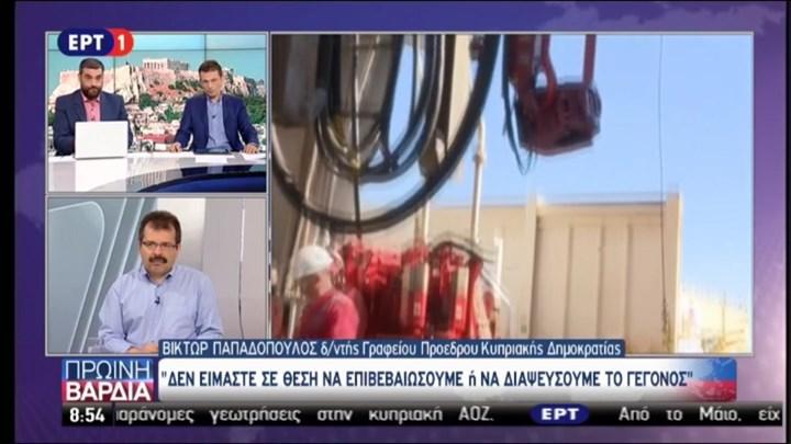 Πειρατική ενέργεια της Τουρκίας στην κυπριακή ΑΟΖ