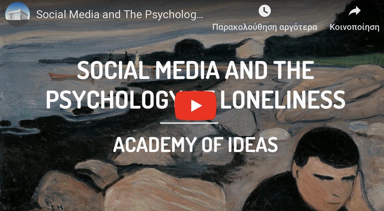 Η ψυχολογία της μοναξιάς στα χρόνια των μέσων κοινωνικής δικτύωσης.