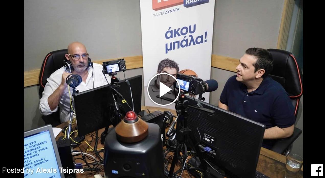 Αλέξης Τσιπρας: Είμαστε αουτσάιντερ, αλλά ο αγώνας ξεκινάει από την αρχή.