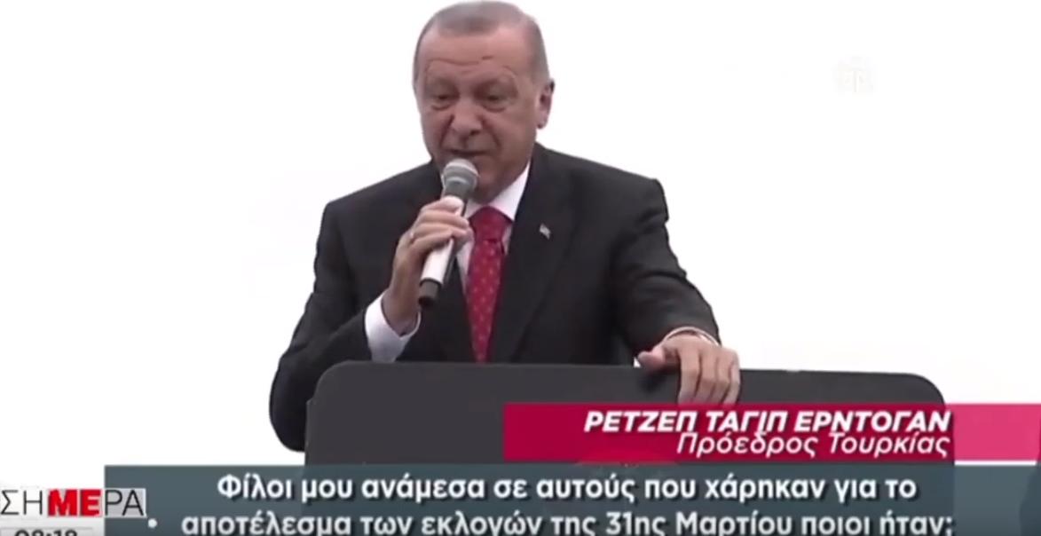 Κατέρρευσε ο Ερντογαν: Μην μας πάρουν οι Έλληνες την Κωνσταντινούπολη.
