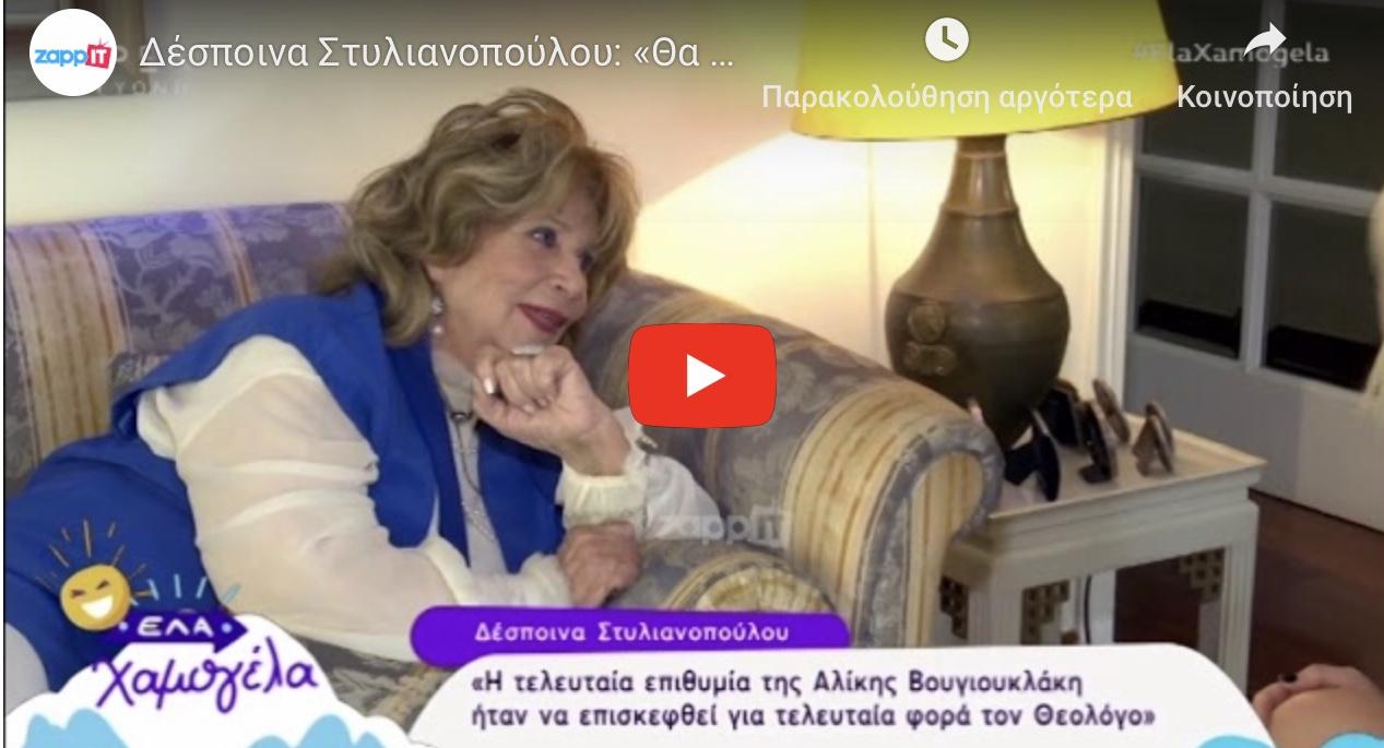 Δέσποινα Στυλιανοπούλου: Θα μπορούσα να έχω δικό μου θέατρο, αλλά αρνήθηκα να κοιμηθώ με κάποιους εφοπλιστές.