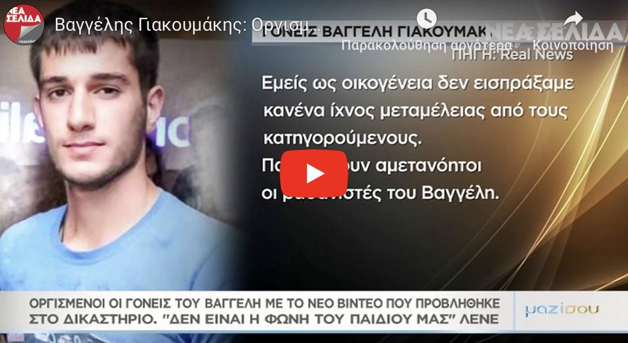 Νέο βίντεο στη δίκη του Βαγγέλη Γιακουμάκη