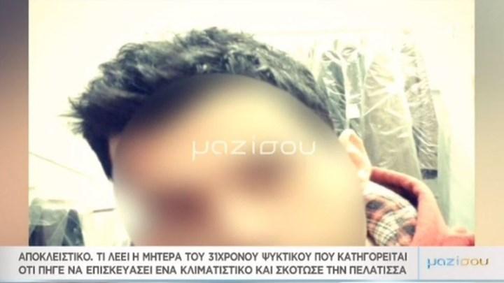 Κατέρρευσε η μητέρα του 31χρονου ψυκτικού που σκότωσε την 63χρονη στην Θεσσαλονίκη.